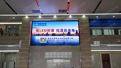 泉港区行政大楼室内P4全彩显示屏